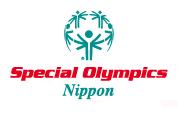 スペシャルオリンピックス日本・鳥取